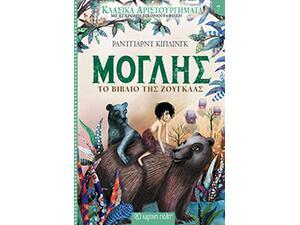 Κλασικά Αριστουργήματα - Μόγλης - Το Βιβλίο της Ζούγκλας
