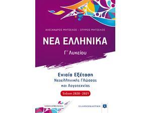 Νέα Ελληνικά - Ενιαία Εξέταση Νεοελληνικής Γλώσσας και Λογοτεχνίας [Έκδοση 2020-2021]