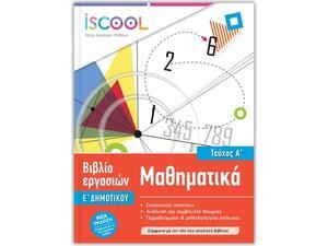 Φύλλα εργασίας Μαθηματικά Ε΄ Δημοτικού Α΄ τεύχος