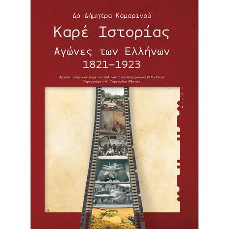 Καρέ Ιστορίας Αγώνες των Ελλήνων 1821-1923 (978-960-92928-5)