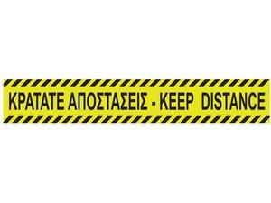 """Πινακίδα """"Κρατάτε Αποστάσεις-Keep distance"""" αυτοκόλλητο 8x48,7εκ"""