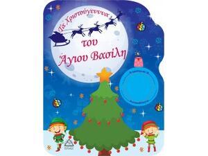 Τα Χριστούγεννα του Άγιου Βασίλη