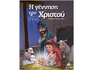 Η Γέννηση του Χριστού- Ιστορίες από τη Βίβλο