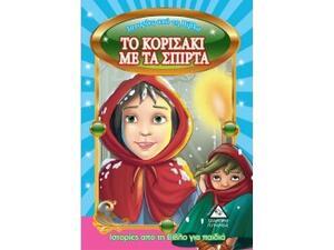 Το Κοριτσάκι με τα Σπίρτα- Ιστορίες από τη Βίβλο