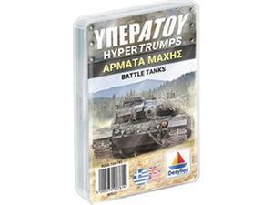 Κάρτες Υπερατού Άρματα Μάχης (100761)
