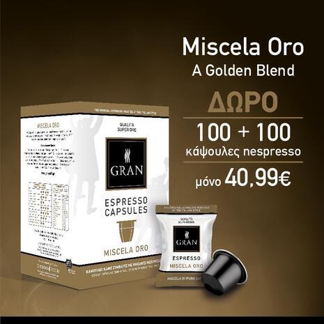 Καφές σε κάψουλες GRAN ESPRESSO MISCELA ORO (100+100 τεμάχια)