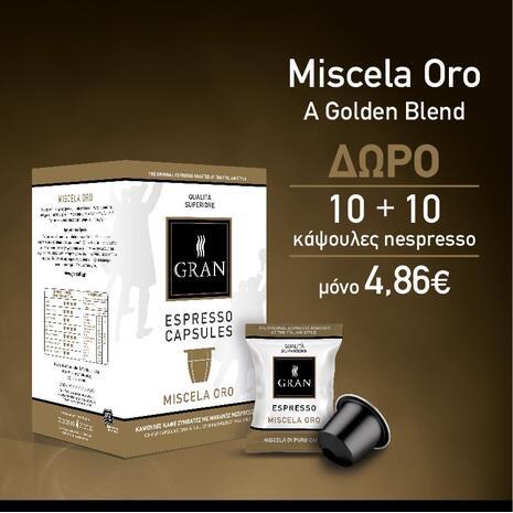 Καφές σε κάψουλες GRAN ESPRESSO MISCELA ORO (10+10 τεμάχια)