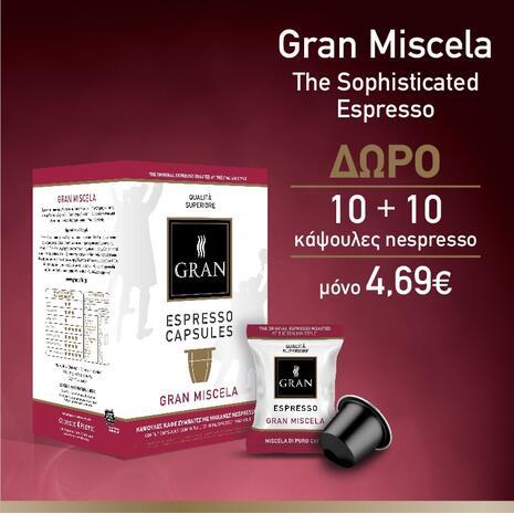 Καφές σε κάψουλες GRAN ESPRESSO MISCELA (10+10 τεμάχια)