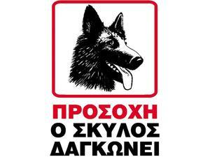"""Πινακίδα PVC """"Σκύλος δαγκώνει"""" 15Χ20cm."""
