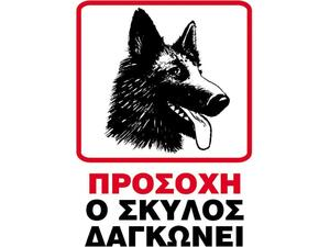 """Πινακίδα PP """"Σκύλος δαγκώνει"""" 25Χ35cm"""