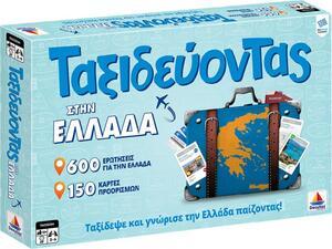 Επιτραπέζιο Ταξιδεύοντας Στην Ελλάδα V2