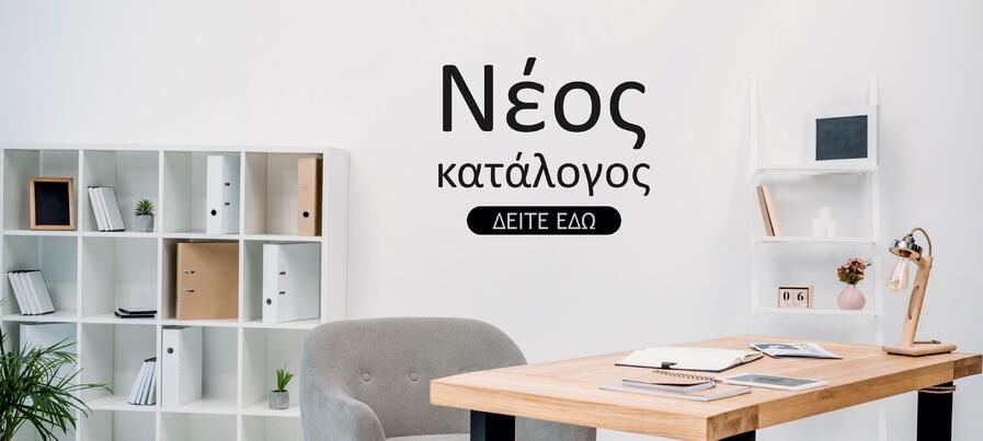 Έπιπλα - Γραφεία & Καρέκλες Γραφείου - Εργονομικό Design