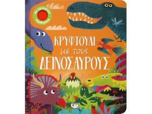 Κρυφτούλι με τους δεινόσαυρους