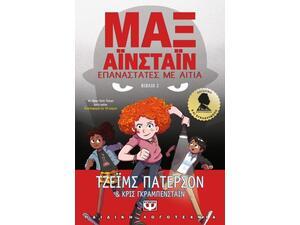 Μαξ Αϊνστάιν 2 - Επαναστάτες Με Αιτία - Βιβλίο 2