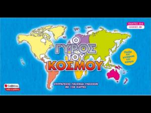 Ο γύρος του κόσμου- Επιτραπέζιο παιχνίδι γνώσεων με 128 κάρτες