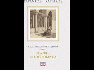 Νεότερη Ελληνική Ιστορία: Τούρκοι και τουρκοκρατία (Τόμος 1)
