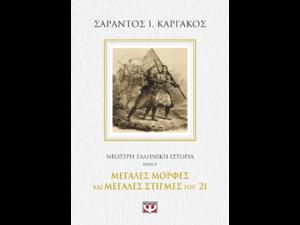 Νεότερη ελληνική ιστορία, Τόμος Β: Μεγάλες μορφές και μεγάλες στιγμές του '21