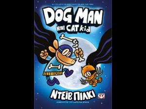 Dog Man 4: Dog Man και Cat Kid