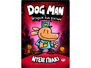 Dog Man 3: Ιστορία δύο γάτων