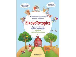 Εικονοϊστορίες: Δραστηριότητες πρώτης ανάγνωσης για παιδιά προσχολικής ηλικίας