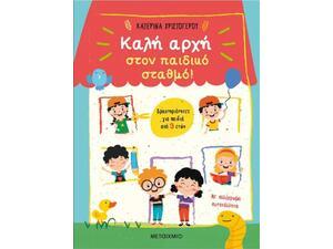 Καλή αρχή στον παιδικό σταθμό! Δραστηριότητες για παιδιά από 3 ετών (978-618-03-2496-9)