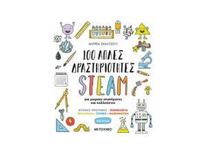 100 απλές δραστηριότητες STEAM για μικρούς επιστήμονες και καλλιτέχνες (978-618-03-2541-6)