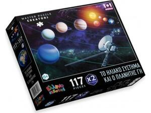 Παζλ To Ηλιακό Σύστημα & Ο Πλανήτης Γη 2x117pcs