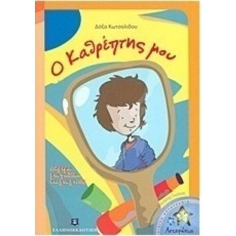 Ο καθρέπτης μου: Διήγημα για παιδιά... και για γονείς (978-960-5630-18-8)