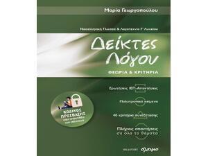 Νοελληνική γλώσσα και λογοτεχνία Γ' Λυκείου- Δείκτες λόγου θεωρία και κριτήρια (978-618-85410-0-9)