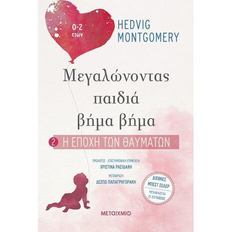 Μεγαλώνοντας  Παιδιά Βήμα Βήμα 2 - Η Εποχή Των Θαυμάτων (978-618-03-1943-9)