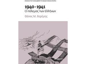 1940-1941 - Ο Πόλεμος Των Ελλήνων