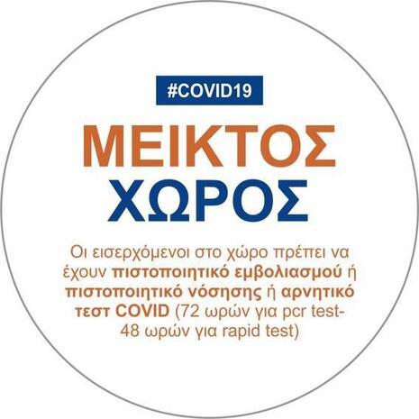 """Πινακίδα """"COVID 19 - Μεικτός Χώρος """"  Ø16εκ αυτοκόλλητο"""