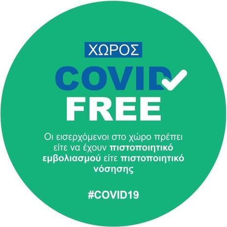 """Πινακίδα """"Χώρος COVID FREE""""  Ø16εκ αυτοκόλλητο"""