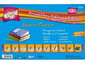 Κάλυμμα βιβλίου αυτοκόλλητο διαφανές GROOVY Α4 280mm