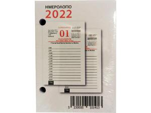 Ημερολόγιο ημεροδείκτης γραφείου γυριστό 2022 διάσταση 8,5 x12 cm