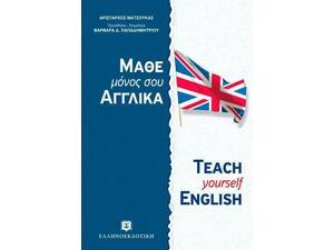 Μάθε μόνος σου αγγλικά, Κατάλληλο για την προετοιμασία του επιπέδου Α1 αγγλικών του ευρωπαϊκού πτυχίου γλωσσομάθειας
