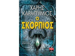 Ο σκορπιός (978-960-14-3663-0)