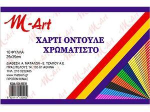 Μπλοκ οντουλέ Metron-Art 25x35cm 10Φ 161gr  (Διάφορα χρώματα)