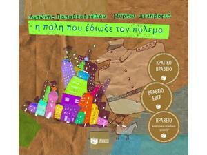 Η πόλη που έδιωξε τον πόλεμο (9789601648156)