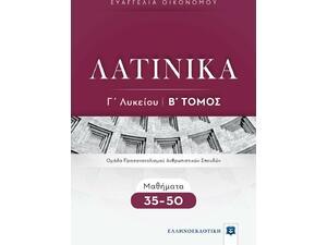 Λατινικά Γ' Λυκείου Β' Τόμος (978-960-563-445-2)