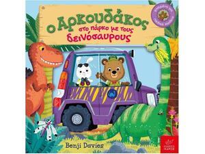 Ο αρκουδάκος στο πάρκο με τους δεινόσαυρους (978-960-572-047-6)