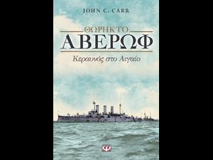 Θωρηκτό Αβέρωφ (978-618-01-1444-7)