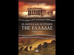 Η Αμυνα και η πτώση της Ελλάδας 1940-1941 (978-618-01-0760-9)